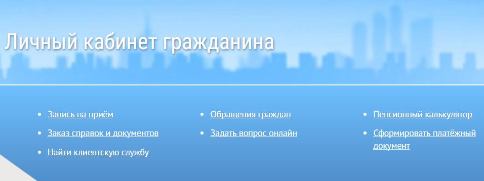 C:\Users\Вова\Desktop\БУХГУРУ\декабрь 2017\ВЕБ Пенсии и пенсионная система РФ в 2018 году\PFR-lichnyj-kabinet.png