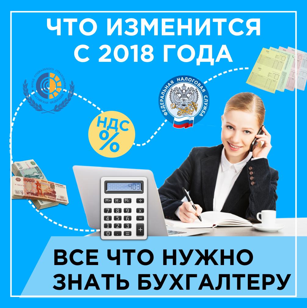 Бюджетный бухгалтерский учет в 2019 году: новое и изменения