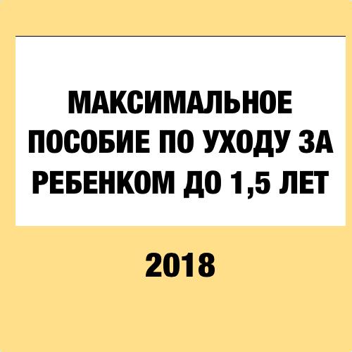 Пособие по уходу за ребенком до 1,5 лет в 2019 году