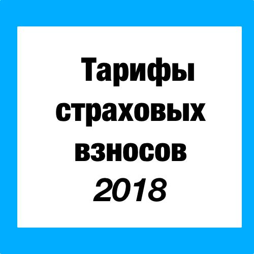 База для начисления страховых взносов 2019: таблица