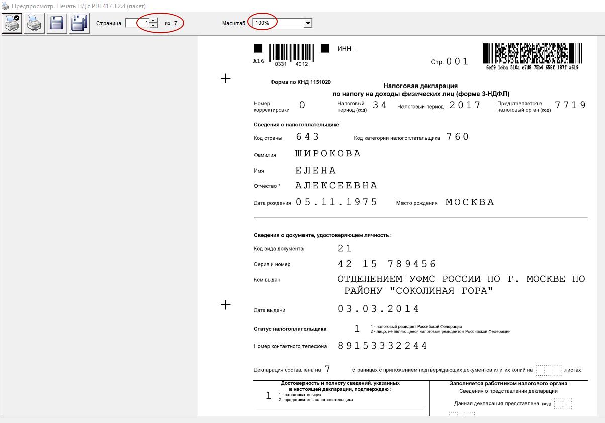 Электронный справочник «изменения-2017».