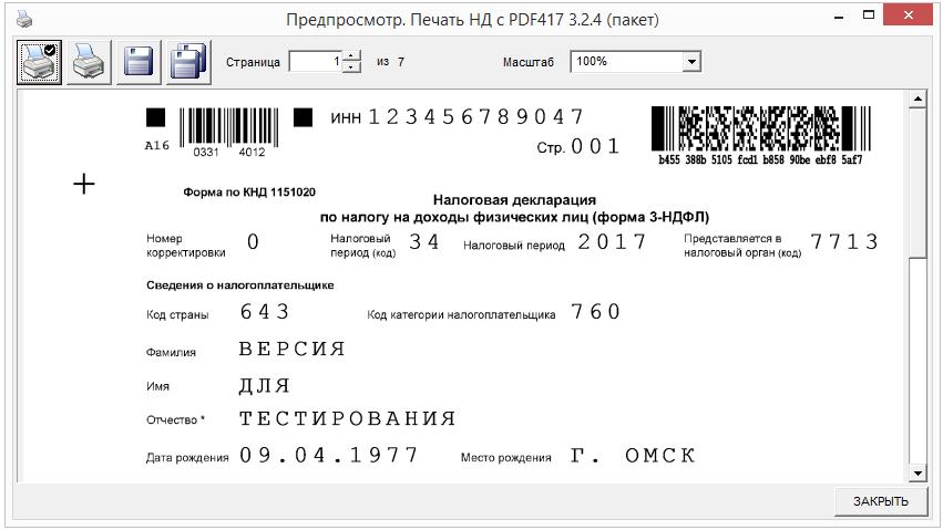 регистрация ип в мфц документы