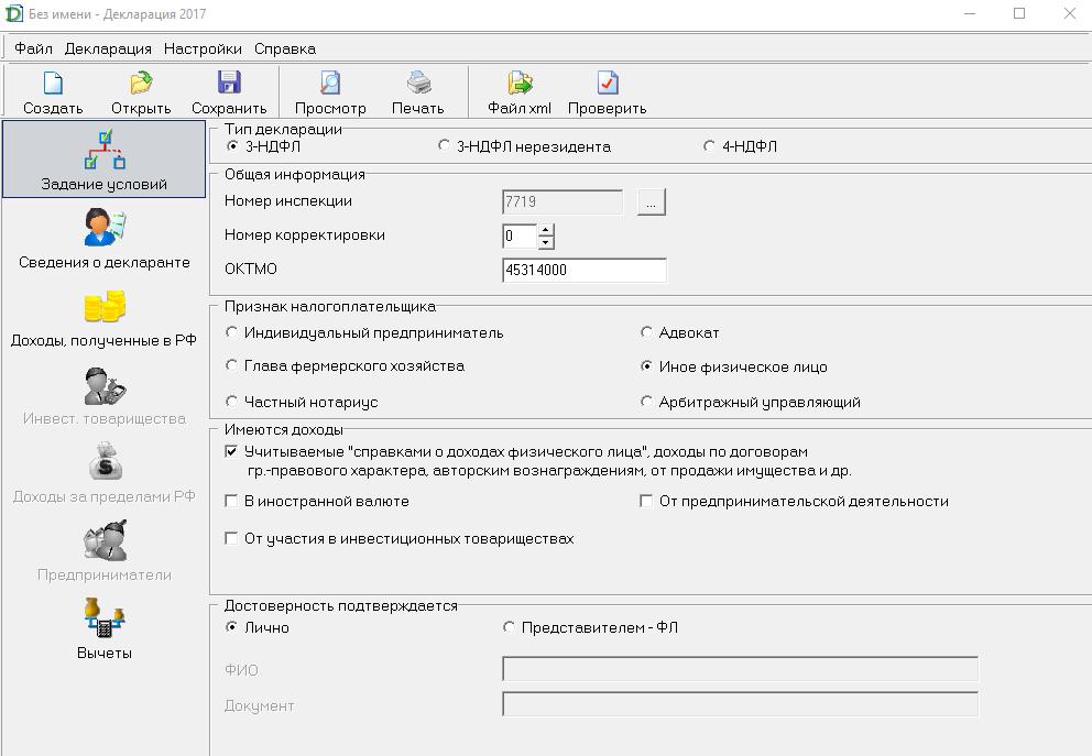 Кредит владивосток онлайн заявка