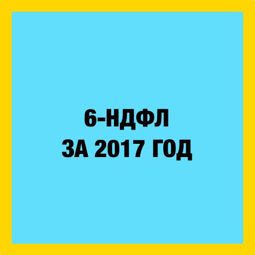 Образец заполнения 6-НДФЛ за 9 месяцев 2019 года