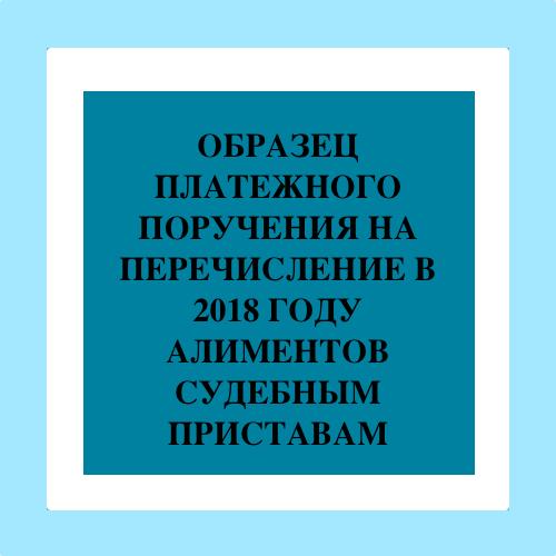 Перечисление алиментов назначение в платежном поручении