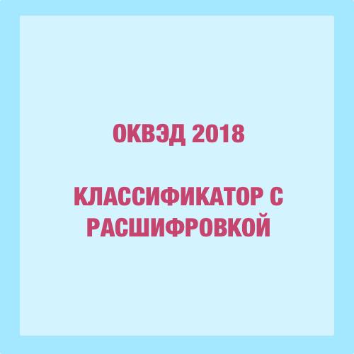 Новые оквэд 2017 (расшифровка). Скачать оквэд 2 (кдес ред. 2).