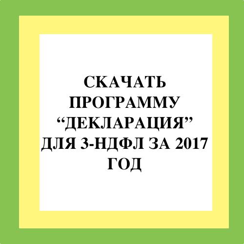 Скачать программу декларация налоговый вычет 2019 3-НДФЛ