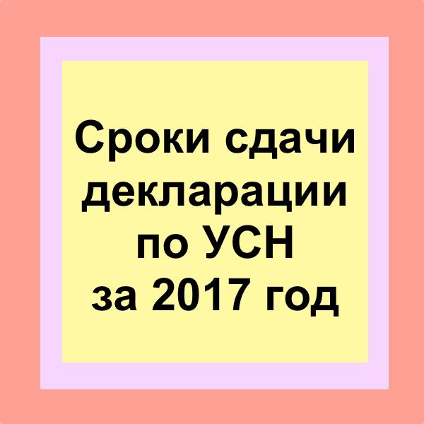 Усн декларация за год срок сдачи