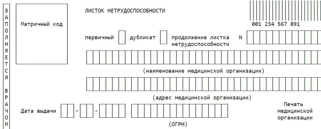 Изображение - Как рассчитывается больничный лист в 2019 году bolnichnyj-shapka