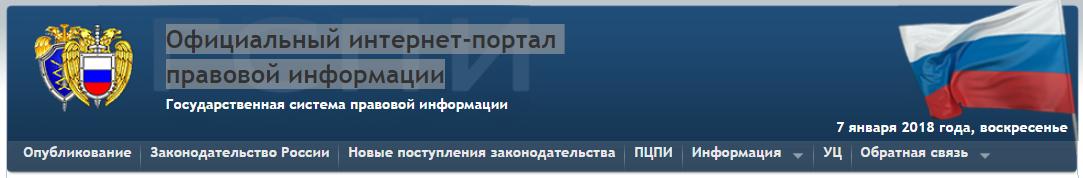 C:\Users\Вова\Desktop\БУХГУРУ\январь 2018\3-НДФЛ в 2018 году\oficial'nyj-internet-portal-pravovoj-informacii.png