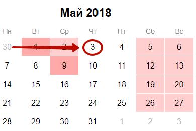 C:\Users\Вова\Desktop\БУХГУРУ\январь 2018\3-НДФЛ в 2018 году\maj-2018-kalendar'.png
