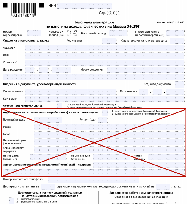Декларация 3 ндфл нет инн самостоятельная регистрация ооо бесплатно