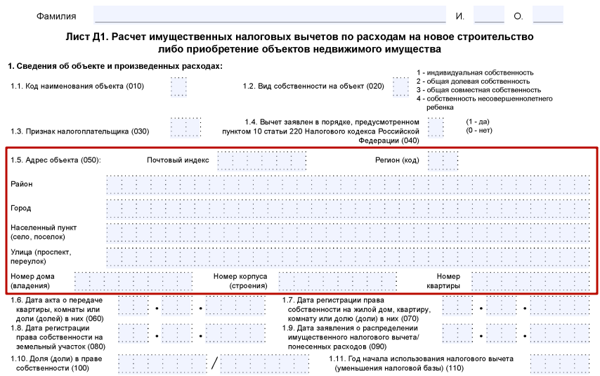 Строка 050 декларации 3 ндфл сдача электронной отчетности в пфр в контуре
