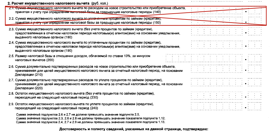 C:\Users\Вова\Desktop\БУХГУРУ\январь 2018\3-НДФЛ в 2018 году\3-NDFL-2018-List-D1-imushchestvennyj-vychet-za-proshlye-periody.png