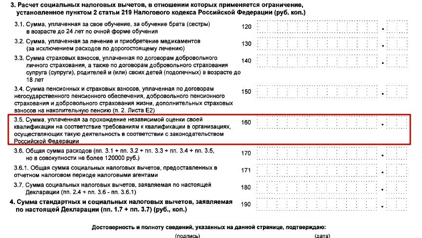 C:\Users\Вова\Desktop\БУХГУРУ\январь 2018\3-НДФЛ в 2018 году\3-NDFL-List-E1-novyj-vychet-oplata-nezavisimoj-ocenki-kvalifikacii.png