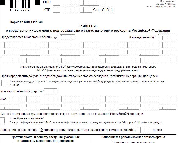 C:\Users\Вова\Desktop\БУХГУРУ\январь 2018\Как подтвердить статус налогового резидента РФ с 2018 года на сайте ФНС России\podtverzhdenie-nalogovyj-rezident-RF-zayavlenie-shapka.png