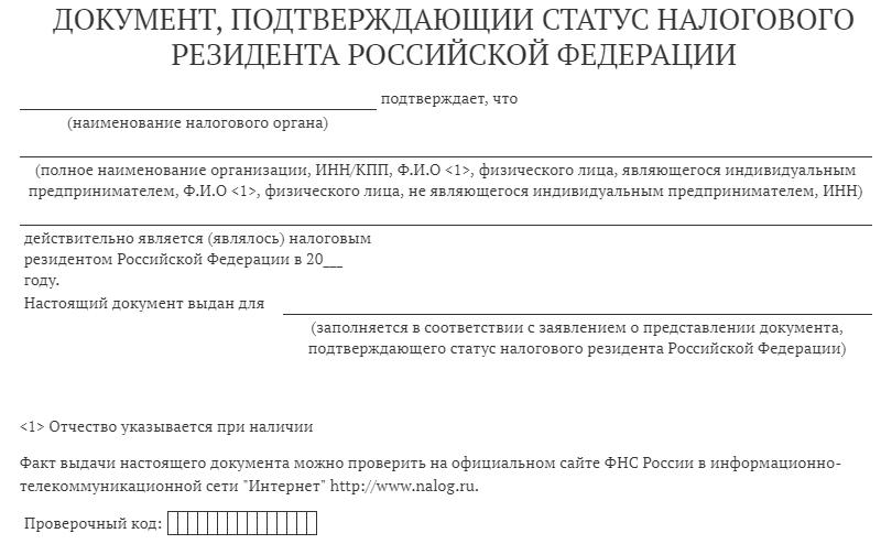 C:\Users\Вова\Desktop\БУХГУРУ\январь 2018\Как подтвердить статус налогового резидента РФ с 2018 года на сайте ФНС России\podtverzhdenie-nalogovyj-rezident-RF-osnovnoj-dokument.png