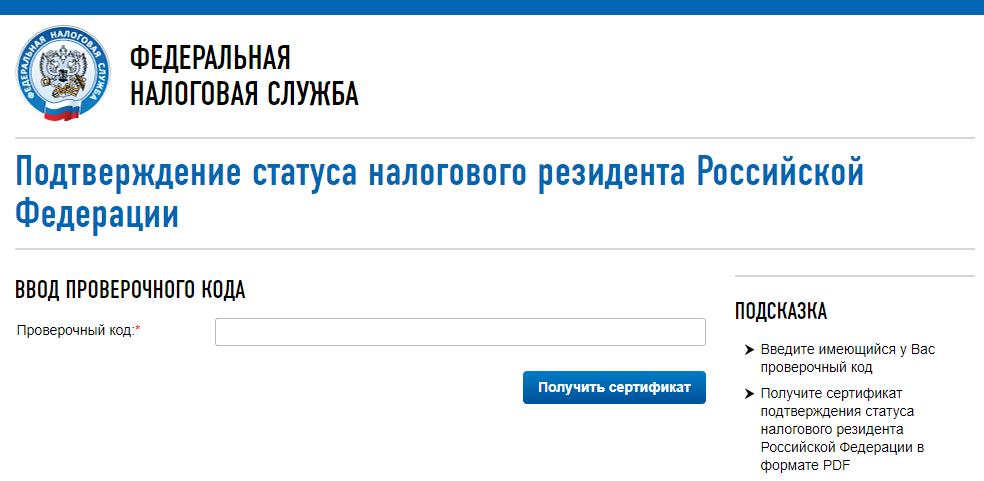 C:\Users\Вова\Desktop\БУХГУРУ\январь 2018\Как подтвердить статус налогового резидента РФ с 2018 года на сайте ФНС России\podtverzhdenie-nalogovyj-rezident-RF-proverka.png