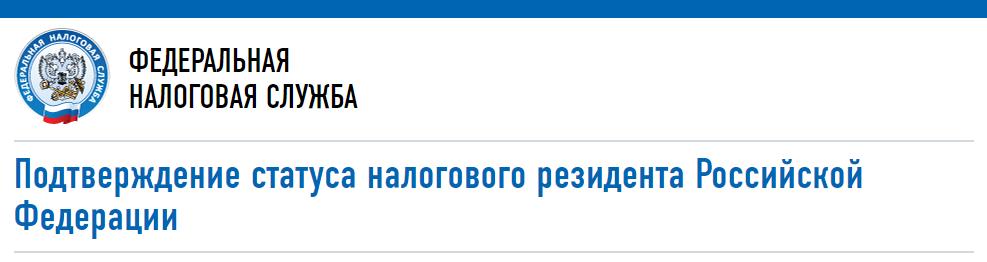C:UsersВоваDesktopБУХГУРУянварь 2018Как подтвердить статус налогового резидента РФ с 2018 года на сайте ФНС Россииpodtverzhdenie-nalogovyj-rezident-RF-novyj-servis-sajta-FNS.png
