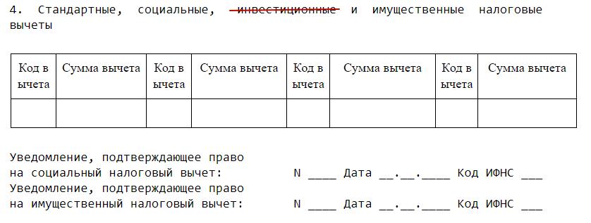 C:\Users\Вова\Desktop\БУХГУРУ\январь 2018\Справка 2-НДФЛ в 2018 году\Razdel-4-spravki-2-NDFL-net-investicionnyh-vychetov.png