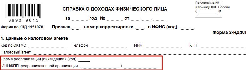 C:\Users\Вова\Desktop\БУХГУРУ\январь 2018\Справка 2-НДФЛ в 2018 году\Razdel-1-spravki-2-NDFL-novye-polya.png
