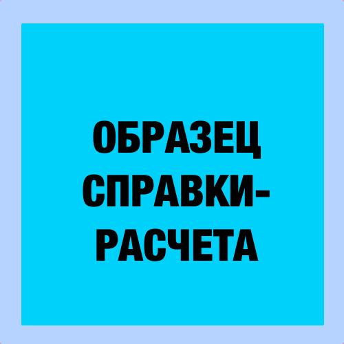 Шифр плательщика страховых взносов - страхователя ФСС, при УСН в 2019 году