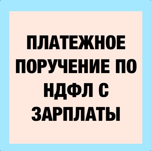 Платежное поручение по НДФЛ в 2019 году: образец