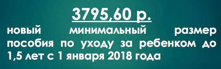 Размер пособия по уходу за ребенком в 2019 году