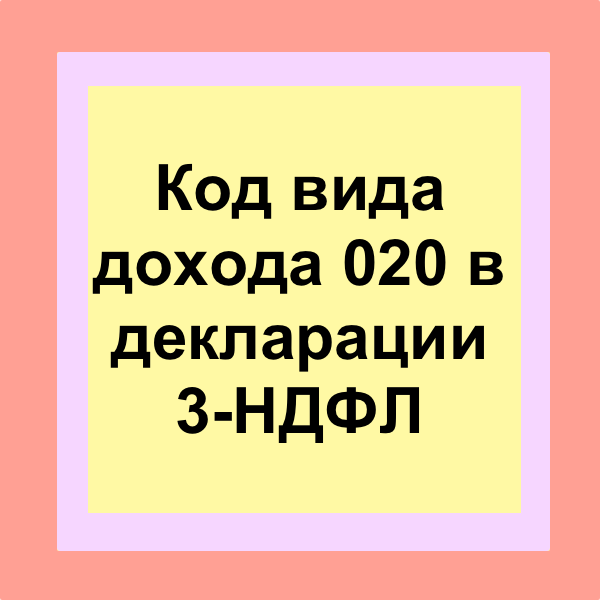 Код вида дохода 07 в декларации 3 ндфл телефон бухгалтерии мгсу