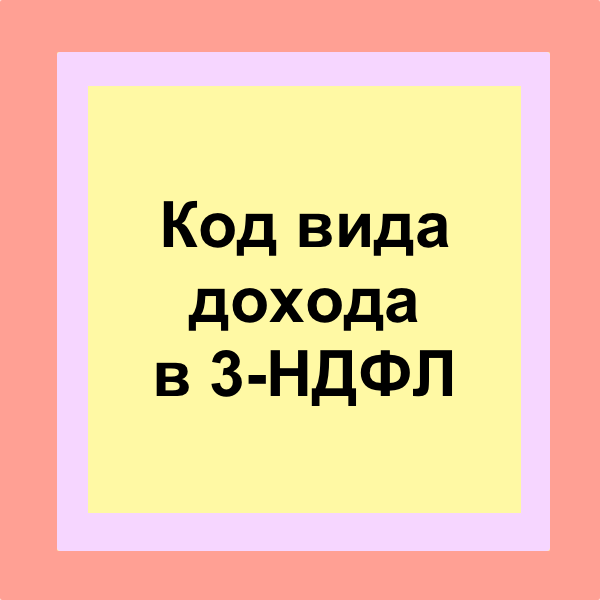 Код вида дохода «06» в декларации 3-НДФЛ