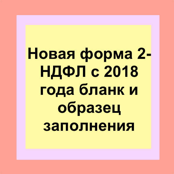 Инн в справке 2 ндфл 2019