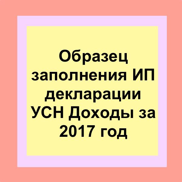 Нулевая декларация по усн для ип образец заполнения бланка