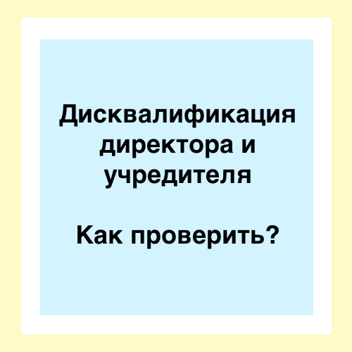 Сведения о генеральных директорах ооо