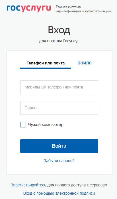 C:\Users\Вова\Desktop\БУХГУРУ\февраль 2018\53 Как сделать простую электронную подпись ВЕБ\gosuslugi-vhod.png