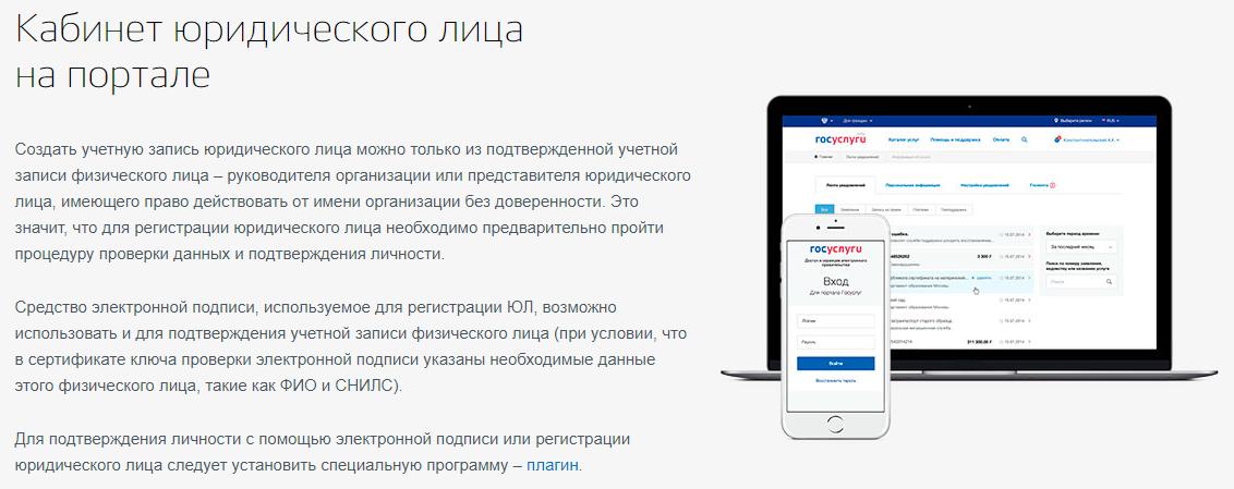 C:\Users\Вова\Desktop\БУХГУРУ\февраль 2018\53 Как сделать простую электронную подпись ВЕБ\ehlektronnaya-podpis'-dlya-yurlica.png