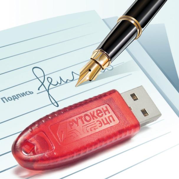 C:\Users\Вова\Desktop\БУХГУРУ\февраль 2018\53 Как сделать простую электронную подпись ВЕБ\nositel'-kvalificirovannoj-ehlektronnoj-podpisi.png