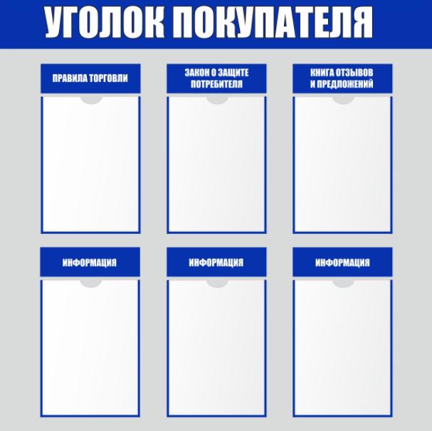 C:\Users\Вова\Desktop\БУХГУРУ\февраль 2018\65 Бланк возврата товара от покупателя образец ВЕБ\ugolok-pokupatelya.png