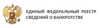 официальный реестр сведений о банкротстве