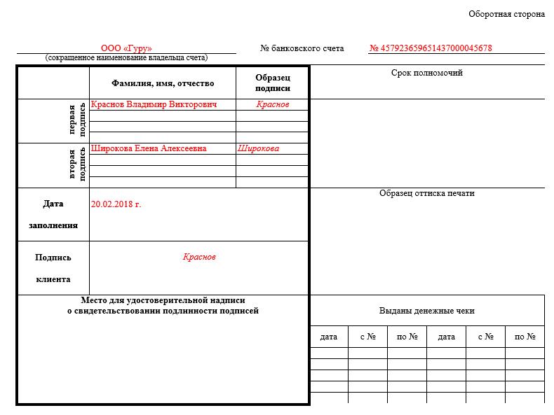 C:\Users\Вова\Desktop\БУХГУРУ\февраль 2018\ВЕБ 113 Карточка с образцами подписей и оттиска печати\zapoln-kartochka-s-obrazcami-podpisej-pechati-2.png