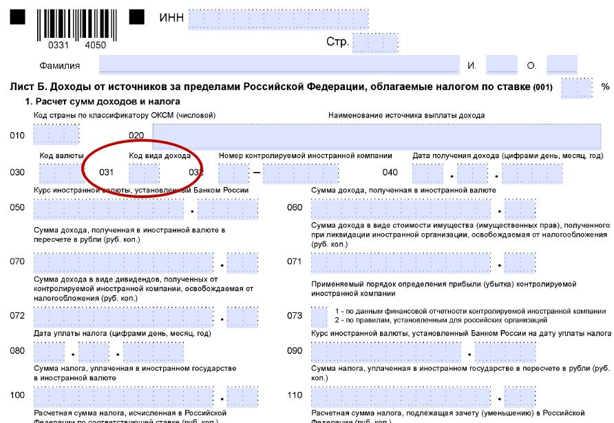 C:\Users\Вова\Desktop\БУХГУРУ\февраль 2018\ВЕБ 117 Код вида дохода в 3-НДФЛ\kod-vida-dohoda-inostr-3-ndfl.png