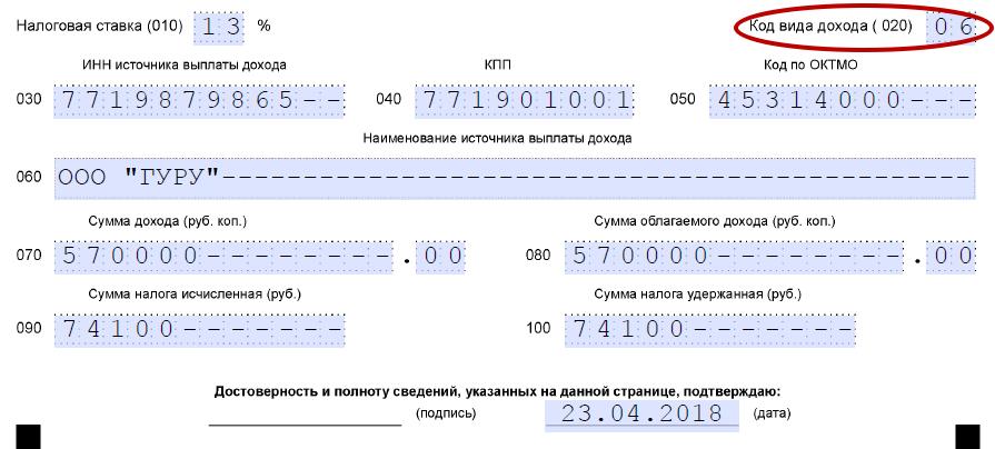 C:\Users\Вова\Desktop\БУХГУРУ\февраль 2018\ВЕБ 119 Код вида дохода 06 в декларации 3-НДФЛ\kod-vida-dohoda-06-3-ndfl.png
