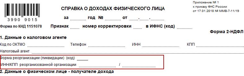 C:\Users\Вова\Desktop\БУХГУРУ\февраль 2018\ВЕБ Новая форма 2-НДФЛ с 2018 года бланк и образец заполнения\novaya-2-ndfl-2018-novye-polya.png