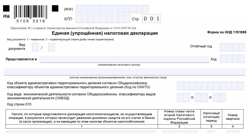 C:UsersВоваDesktopБУХГУРУфевраль 2018ВЕБ Нулевая декларация УСН в 2018 году образец заполненияEUD-shapka.png