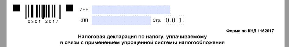 C:\Users\Вова\Desktop\БУХГУРУ\февраль 2018\ВЕБ Нулевая декларация УСН Доходы за 2017 год образец заполнения\deklaraciya-USN-shapka.png