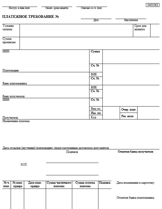 C:\Users\Вова\Desktop\БУХГУРУ\февраль 2018\ВЕБ Платежное требование бланк и образец заполнения\platezhnoe-trebovanie-blank.png
