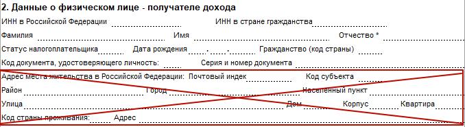 C:\Users\Вова\Desktop\БУХГУРУ\январь 2018\Справка 2-НДФЛ в 2018 году\Razdel-2-spravki-2-NDFL-net-adresa-mesta-zhitel'stva.png