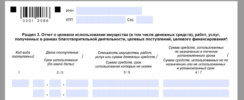 C:UsersВоваDesktopБУХГУРУянварь 2018ВЕБ Декларация УСН Доходы - Расходы за 2017 год образец заполнения ИПdeklaraciya-USN-3-razdel.png
