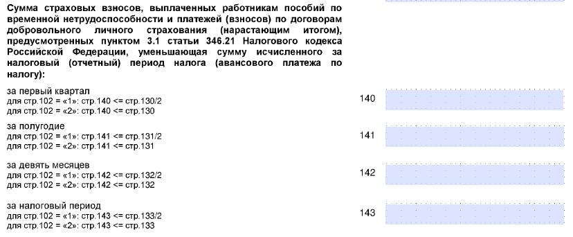C:\Users\Вова\Desktop\БУХГУРУ\январь 2018\ВЕБ Образец заполнения ИП декларации УСН Доходы за 2017 год\deklar-usn-straz-vznosy-i-posobiya.png
