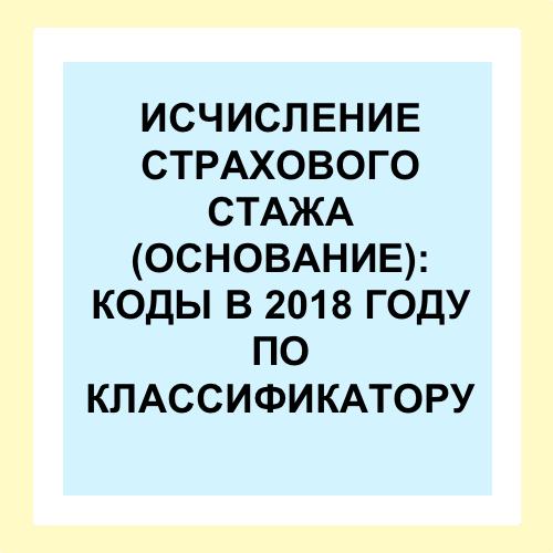 Особые условия труда коды расшифровка