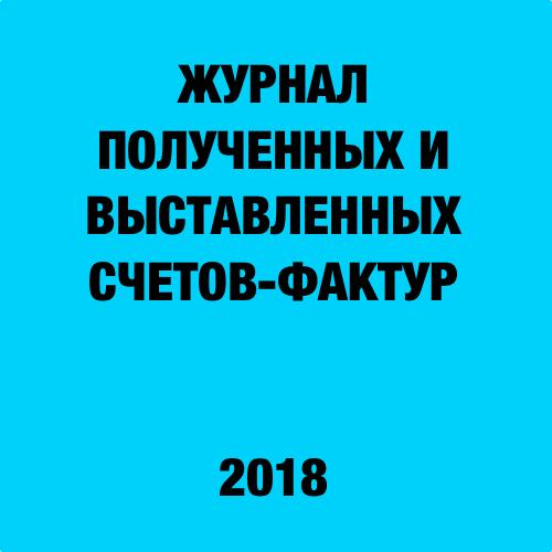 Журнал учета полученных и выставленных счетов-фактур за 1 квартал 2019 г.